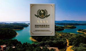 骄傲!松滋添一国家级4A景区 - 松滋洈水风景区