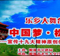 中国梦   松滋情  -----宣传十九大精神原创作品文艺演唱会