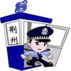 荆州网警报警岗亭